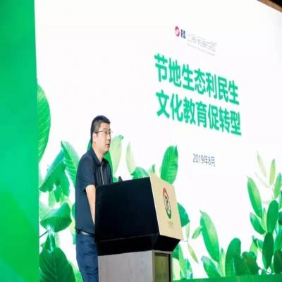 节地生态利民生 文化教育促转型
