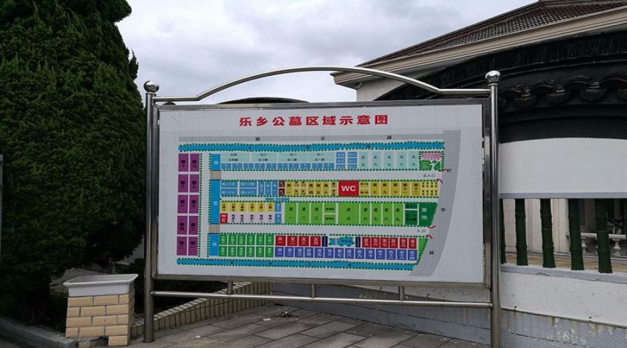 乐乡公墓平面图